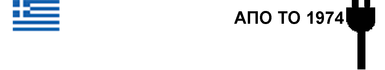 ΣΚΟΡΔΥΛΑΚΗΣ ΗΛΕΚΤΡΙΚΑ - ΥΠΟΛΟΓΙΣΤΕΣ - ΤΗΛΕΟΡΑΣΕΙΣ - ΟΙΚΙΑΚΕΣ ΣΥΣΚΕΥΕΣ-ΗΛΕΚΤΡΟΝΙΚΕΣ ΣΥΣΚΕΥΕΣ