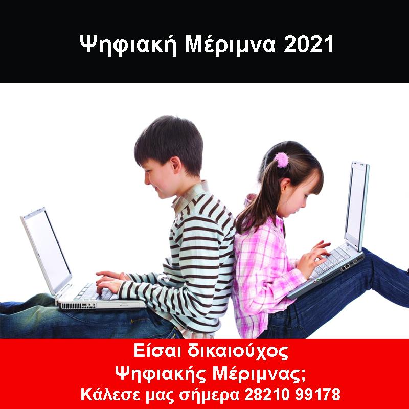 psifiaki merimna 20212